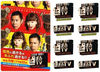 なるみ・岡村の過ぎるTV.jpg