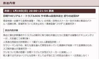 トラブルSOS サギ師vs最強弁護士.png