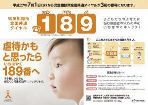 児童虐待2.jpg