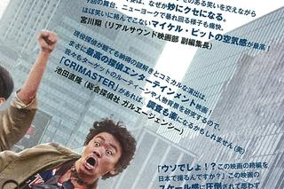 唐人街探偵 NEW YORK MISSION3.jpg