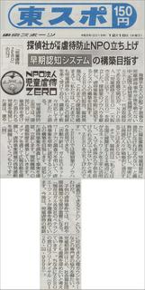 東京スポーツ新聞.jpg