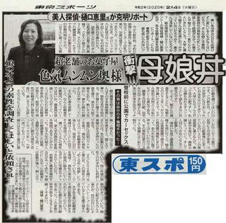 神奈川樋口2020-2-3.jpg