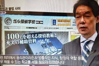 韓国ガル探偵学校.jpg