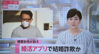 FNN Live News days2.jpg