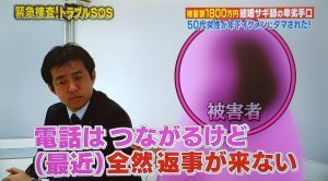 H30-7-1緊急捜査!トラブルSOS4.jpg